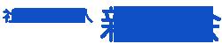 社会福祉法人新清会ホームページ